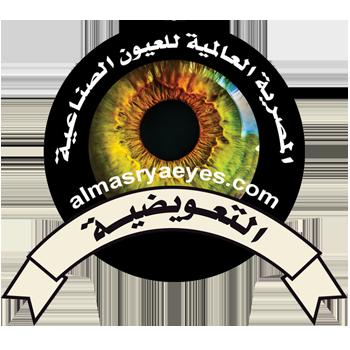المصرية العالمية للعيون الصناعية التعويضية-2