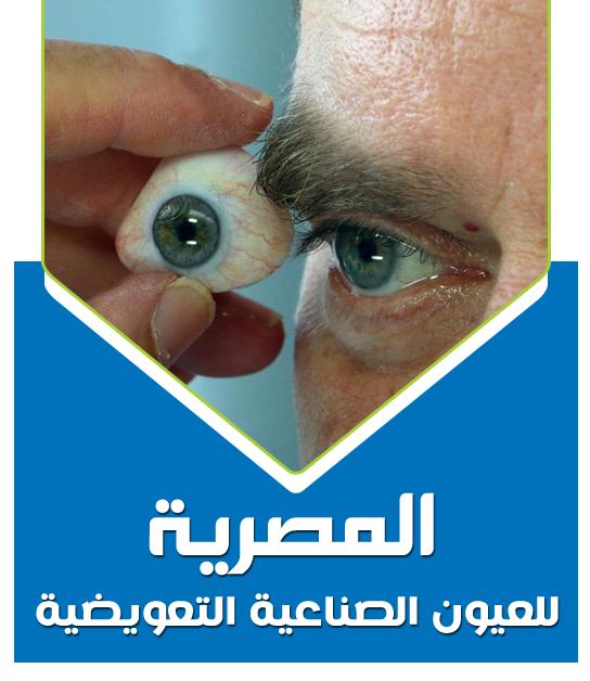المصرية للعيون-1